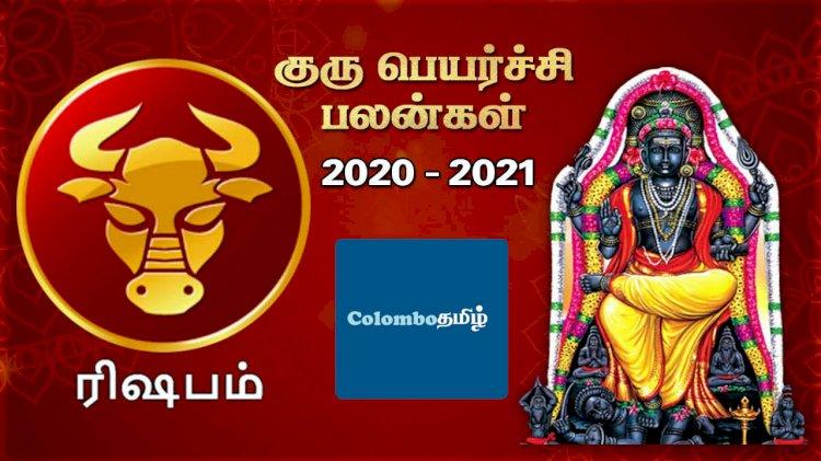 ரிஷபம் - குரு பெயர்ச்சிப் பலன்கள் 2020 - 2021