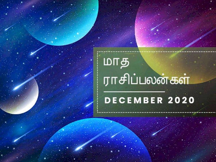 இந்த 4 ராசிக்காரங்களுக்கு டிசம்பர் மாதம் மறக்க முடியாத மாசமா இருக்க போகுதாம்!